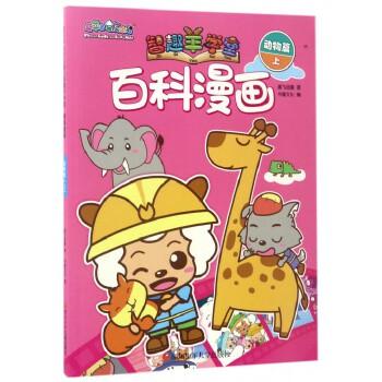 百科漫画(动物篇上)/喜羊羊与灰太狼智趣羊学堂