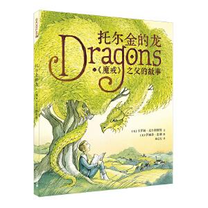 托尔金的龙――魔戒之父的故事  麦克米伦世纪