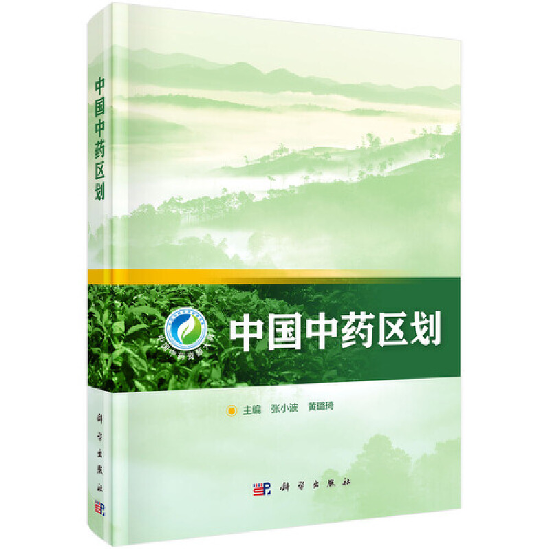 中国中药区划