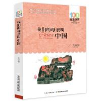 我们的母亲叫中国正版苏叔阳著 三年级推荐阅读 我的母亲叫中国 百年百部中国儿童经典文学书系青少版小学生四五六年级课外书