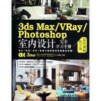 【二手旧书8成新】3ds MaxVRayPhotoshop室内设计完全学习手册(超值版(附 张媛媛 978711317