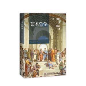 艺术哲学 9787303239405 [法]丹纳著 傅雷译 北京师范大学出版社