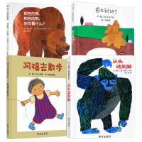 张丹丹全4册亲子绘本阅读从头动到脚绘本巴士到站了棕色的熊绘本阿福去散步儿童绘本0-3-6岁幼儿园亲子阅读睡前故事书硬皮硬