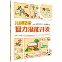 何秋光儿童数学智力潜能开发4―5岁1