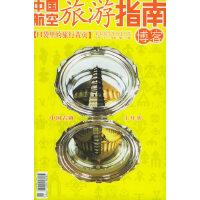 中国航空旅游指南博客(2005年11月号)