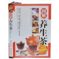 图解养生茶 彩图精装版 中医保健食疗茶谱养生书籍 中国中华茶道茶文化书籍