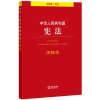 【二手旧书8成新】中华人民共和国宪法注释本 法律出版社法规中心 9787511872715
