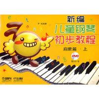 新编儿童钢琴初步教程 启蒙篇 上 (有声版)