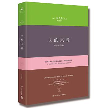 人的宗教(pdf+txt+epub+azw3+mobi电子书在线阅读下载)