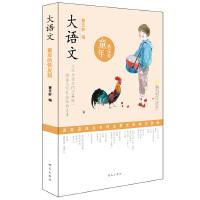 大语文――童年的铁皮鼓