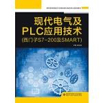 现代电气及PLC应用技术(西门子S7-200及SMART)(高职)