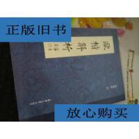 【二手9成新】欧楷解析 /田蕴章 著 天津大学出版社