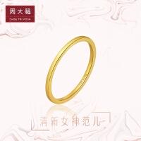 周大福珠��首�精致女神系列18K金戒指E121155甄�x