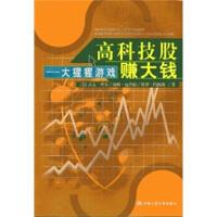 高科技股赚大钱:大猩猩游戏[美] 高夫・摩尔 等9787300035413中国人民大学出版社