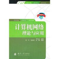 计算机网络理论与应用 李永忠 9787118072075