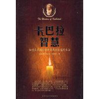 【二手旧书九成新】 卡巴拉智慧――如何在不确定的世界找到和谐的生活