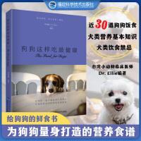 狗狗这样吃最zui健康 狗狗食谱书 宠物饮食 狗吃什么养狗书籍养狗必备手册狗类知识百科狗的喂养方式宠物喂养为狗狗量身打造