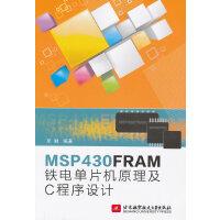 MSP430FRMA铁电单片机原理及C程序设计