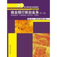 商业银行柜台业务(第二版)(21世纪高职高专规划教材・金融保险系列)