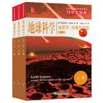 科学发现者 地球科学(第二版)