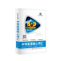 五三 中考英语核心词汇 48开(含光盘)53英语词汇系列图书(2020)