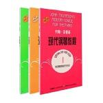 约翰・汤普森现代钢琴教程1-3(套装共3册)(原版引进)