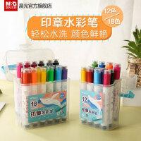 晨光文具印章水彩笔印章水彩笔12色18色学生用绘画用颜色笔彩色笔绘画笔水彩笔可水洗 ACP901E1