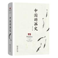 中国动画史 孙立军 主编 商务印书馆