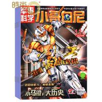 小哥白尼军事科学画报杂志2020年全年杂志订阅4月起订一年共12期中小学生课外阅读 少年儿童科普期刊杂志
