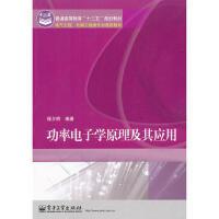【二手书9成新】 功率电子学原理及其应用 程夕明 电子工业出版社 9787121149351