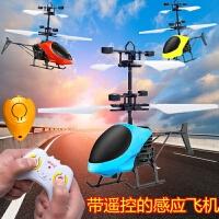网红同款玩具悬浮耐摔感应直升机儿童玩具手势感应飞行器遥控飞机