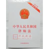 正版现货 中华人民共和国律师法 2017年*修订 中国法制出版社 单行本9787509387672