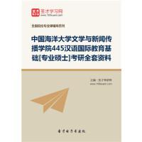 2020年中国海洋大学文学与新闻传播学院445汉语国际教育基础[专业硕士]考研全套资料/445 中国海洋大学 文学与新