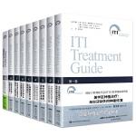 国际口腔种植学会ITI口腔种植临床指南第1-9卷全套9册 宿玉成口腔正畸学临床治疗口腔医学类专业书籍口腔修复学牙体牙髓
