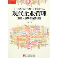 【二手旧书8成新】现代企业管理:激励 绩效与价值创造 吴何 9787509206034