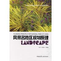 【二手旧书8成新】风景名胜区规划原理 魏民,陈战是 9787112097807