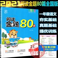 小学阅读金题80篇一年级A版全一册语文阅读理解训练题2021版