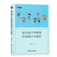 【正版】幼儿园户外体育活动设计与组织 孙英俊