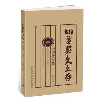 胡适英文文存(1)(中国文学与社会)――林语堂眼中比中文还漂亮的英文,胡适英文文稿,首度向大陆读者呈现
