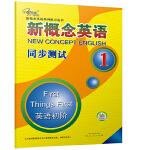 新概念英语 同步测试 1 册