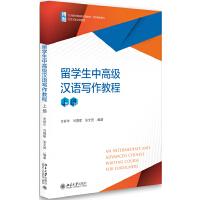 留学生中高级汉语写作教程(上册)
