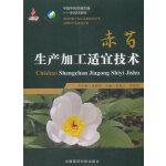 赤芍生产加工适宜技术(中药材生产加工适宜技术丛书)