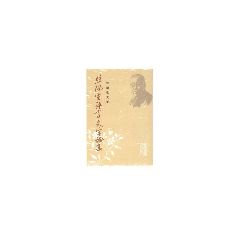 【TH】照隅室语言文字论集 郭绍虞 上海古籍出版社 9787532553402 亲,全新正版图书,欢迎购买哦!