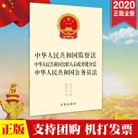 2020新书三合一法律社】中华人民共和国监察法 中华人民共和国公职人员政务处分法 中华人民共和国公务员法 9787519