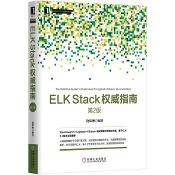 ELKStack权威指南(pdf+txt+epub+azw3+mobi电子书在线阅读下载)