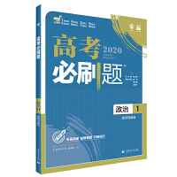 理想树67高考2020新版高考必刷题 政治1 经济与政治 高考专题训练