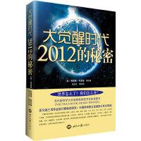 【旧书二手书8新正版】 大觉醒时代:2012的秘密 〔美〕格雷格•布雷登,伍义生
