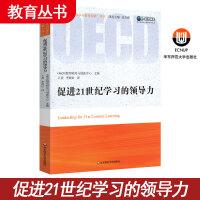 正版书籍促进21世纪学习的领导力 创新型学习环境教育理念教师提升用书 学校管理 OECD学习科学与教育创新译丛 华东师
