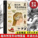【正版】【抖音推荐】超自然变形动物图鉴 (精)《博物学家的神秘动物图鉴》作者、绘者又一力作 超大幅手绘解剖图 科普书籍