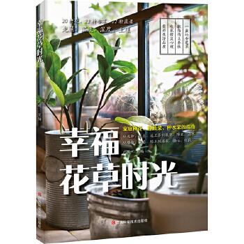 幸福花草时光 种植 园艺 花草 栽培 蔬果 蔬菜 种花 带你畅游既怡情又养性的花草世界